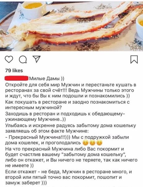 Российская блогерша решила посоветовать своей женской аудитории способы, как можно купить еды и одежды за счёт мужчины Девушка так же привела статистические данные и предупредила, что ее способы