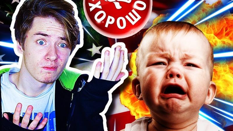 Американцы зомбируют русских детей САМЫЙ ГНИЛОЙ САЙТ В РОССИИ ИУД