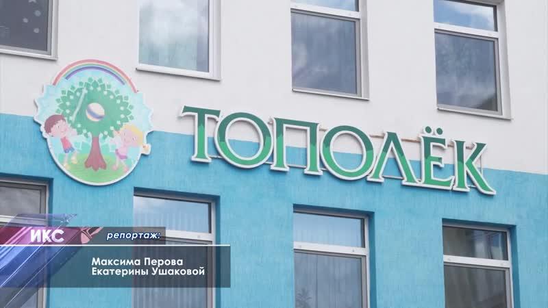 В детском саду № 16 Тополек открылись специальные дежурные группы