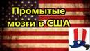 США Промытые мозги в Америке Вдребезги расколотая Америка/Америка американцы жизнь в Майами Флорида