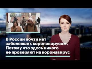 В России почти нет заболевших коронавирусом. Потому что здесь никого не проверяют на коронавирус