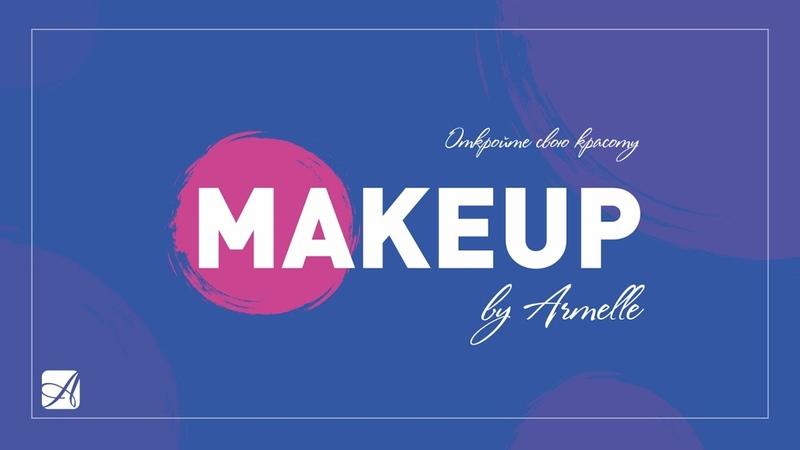 Makeup by Armelle Официальный трейлер бьюти сериала