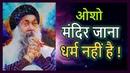 Osho Hindi Mandir Jana Dharm Nahi ओशो - धर्म क्या है