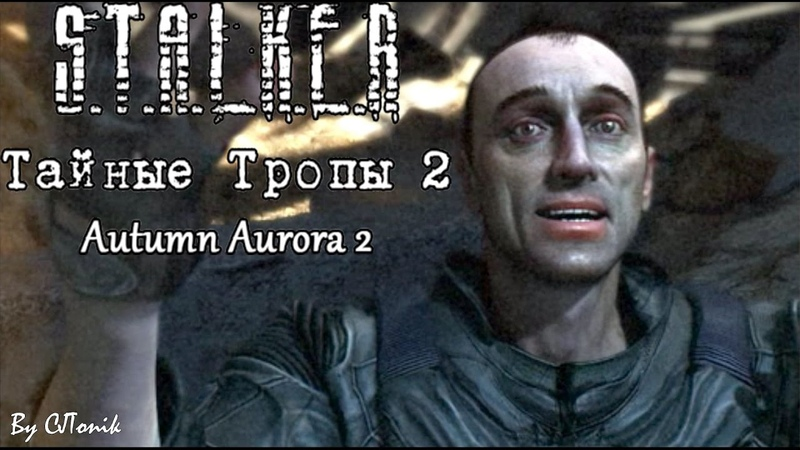 ГДЕ НАЙТИ ОСОБУЮ ПАПКУ ДЛЯ ОСВЕДОМИТЕЛЯ ☛ S.T.A.L.K.E.R. Тайные Тропы 2 Autumn Aurora 2 16