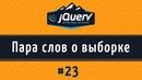 Выбрать разные элементы на jQuery