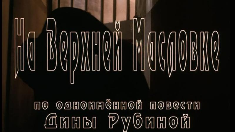 НА ВЕРХНЕЙ МАСЛОВКЕ 2004 год