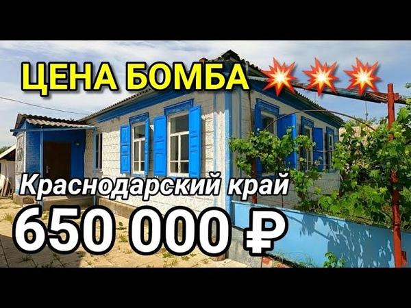 ЦЕНА ЭТОГО ДОМА СУПЕР Подбор Недвижимости от Николая Сомсикова