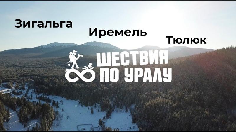 Шествия по Уралу. Зигальга, Иремель, Тюлюк!