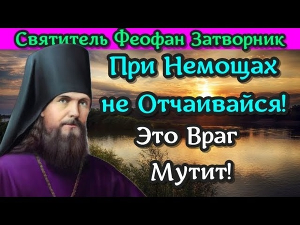 О том, Почему Всеблагим Господом Нам Попущены Болезни! - Святитель Феофан Затворник