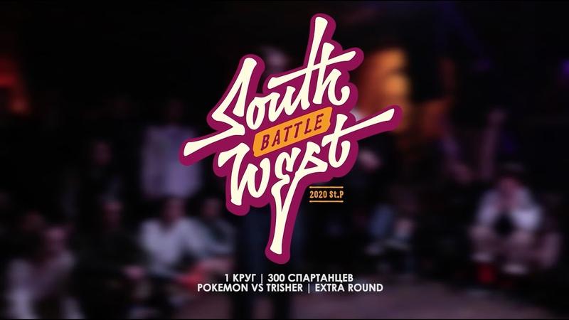 Trisher VS Pokemon | 1 КРУГ 300 СПАРТАНЦЕВ | Extra Round | South West Battle