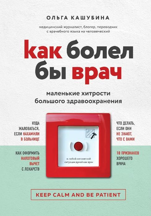 Книги в помощь здоровью, изображение №3