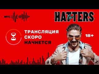 THE HATTERS | Онлайн-концерт | МТС Live