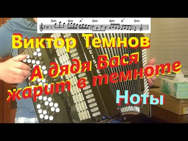 Виктор Темнов А дядя Вася жарит в темноте фрагмент разбор ноты