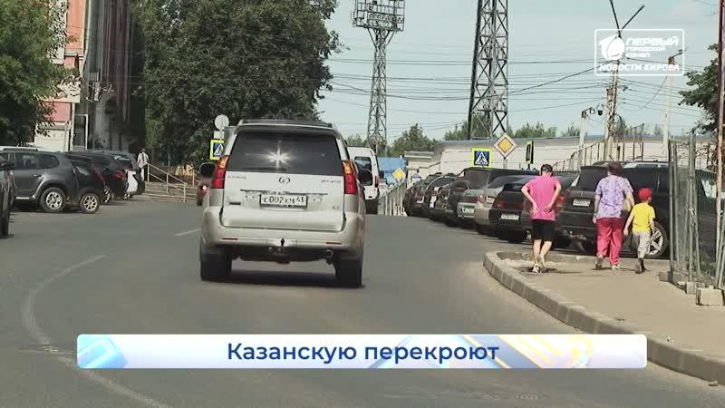 Перекроют Казанскую Новости Кирова 06 08 2020