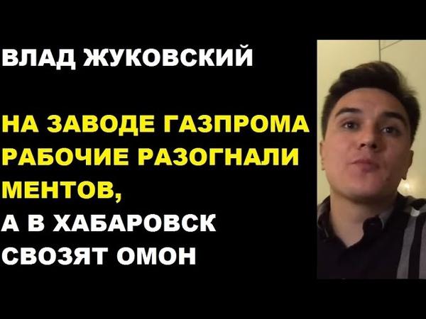 Жуковский. На заводе Газпрома рабочие разогнали ментов как шмонек. В Хабаровск стягивают ОМОН