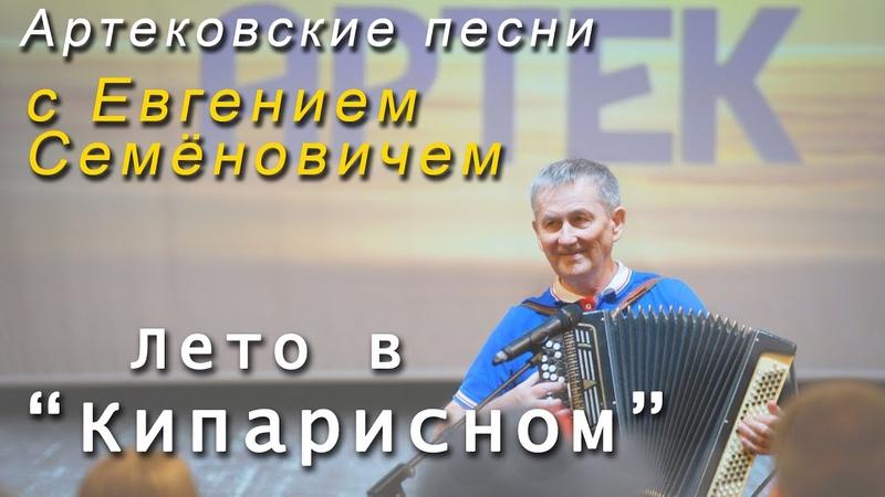 Артековские песни с Евгением Семёновичем - Лето в Кипарисном