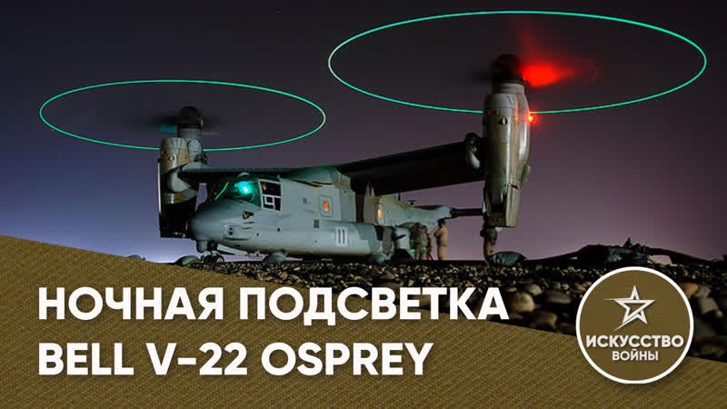 Ночная подсветка Bell V-22 Osprey | Искусство войны