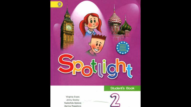 Sportlight-2 (44-47 страницы)