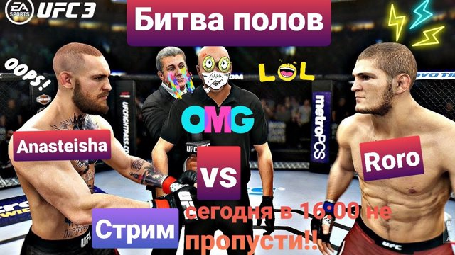 Битва полов Anasteisha VS Roro Бои за пояс