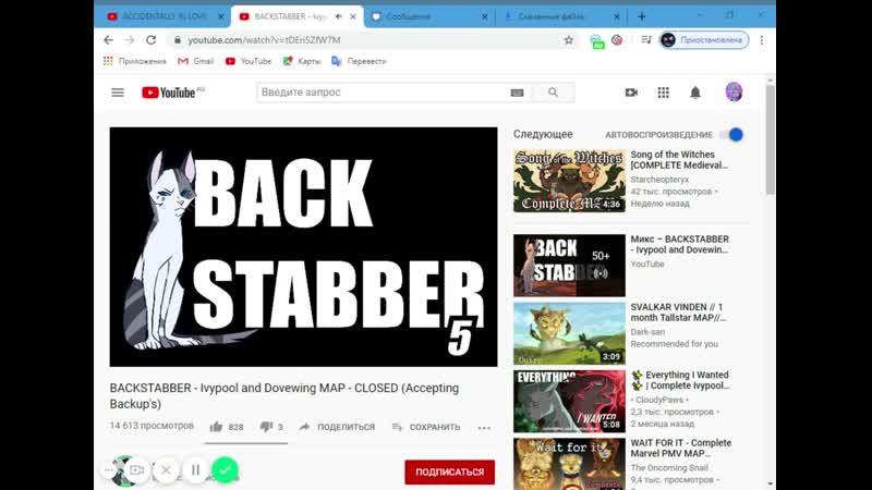 BACKSTABBER - Ivypool and Dovewing MAP - CLOSED (Accepting Backups) - YouTube