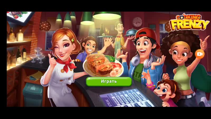 Игра cooking frenzy