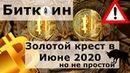 Биткоин Золотой крест в Июне 2020 но не простой.. Bitcoin отдыхающий БЫК?