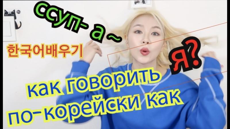 Как Говорить ПО КОРЕЙСКИ Как КОРЕЙЦЫ 한국인처럼 한국어하기 кенха kyungha 러시아유튜버
