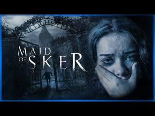 [TheBrainDit] СКЕРСКАЯ ДЕВА - РЕАЛЬНЫЙ УЖАС В ОТЕЛЕ ● Maid of Sker #2