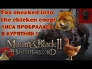 Fox sneaked into the chicken coop! лиса пробралась в курятник! Mount and blade 2 Bannerlord