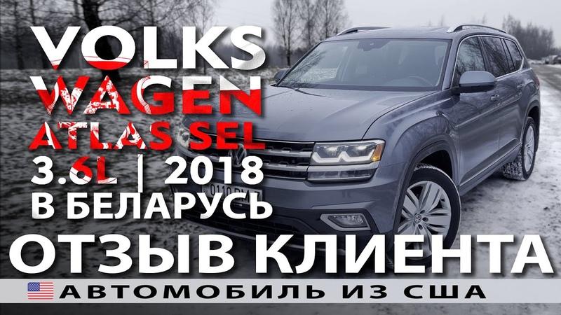 Volkswagen Atlas SEL 2018 г из США в Беларусь | Отзыв клиента о TLV PARTS