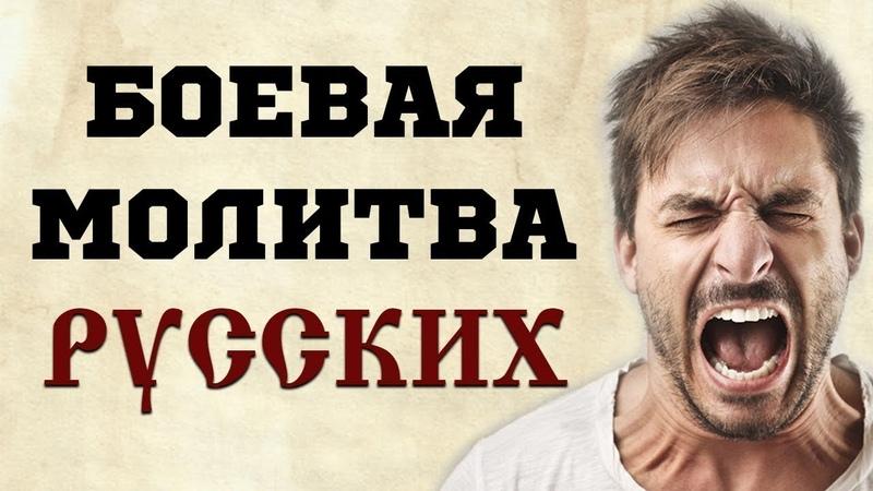 Это не мат Это молитва русских