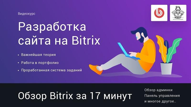5 Поверхностный обзор битрикса битрикс за 17 минут Видеокурс Создание сайта на 1С Битрикс