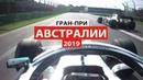 Боттас - красавчик! Феррари в шоке Формула 1 Гран-При Австралии 2019