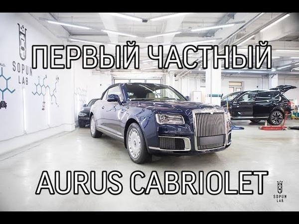 Первый частный Aurus Senat Cabriolet Обзор от Sopun lab ЭКСКЛЮЗИВ