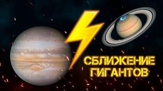 Великое сближение Юпитера и Сатурна 21 декабря 2020 Рождественская звезда XXI века