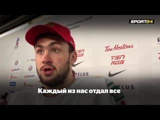 Егор Соколов после финала МЧМ с Канадой