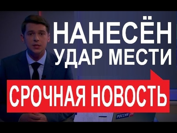 Россия начала PA3ГPOМ Запада. Такого ЖECТКОГО ПОВОРОТА НЕ ОЖИДАЛ НИКТО