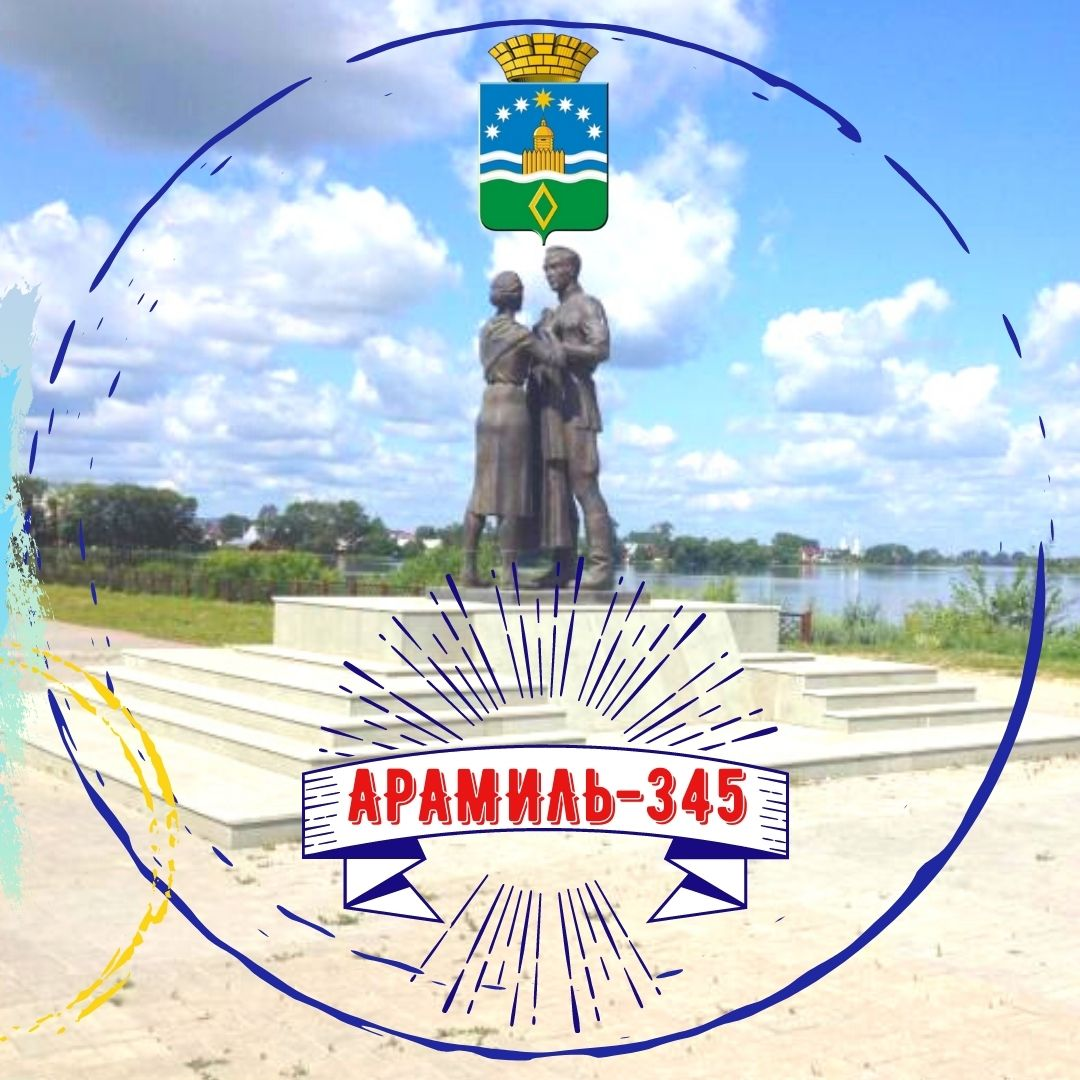 Афиша Екатеринбург День города Арамиль 2020
