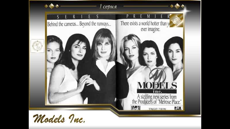 Models Inc 1x01 Pilot Агентство моделей 1 серия