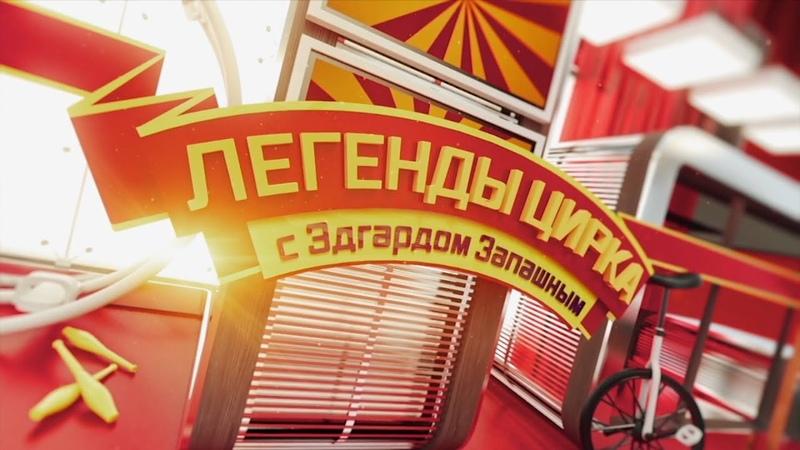 Легенды цирка с Эдгардом Запашным Выпуск №09 Канатоходец Адам Виситаев