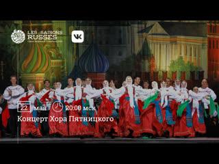 Концерт Русского народного хора имени М. Е. Пятницкого