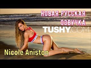 Nicole Aniston [порно, HD 1080, секс, POVD, Brazzers, +18, home, шлюха, домашнее, big ass, sex, минет, Porn, Tits, русское]