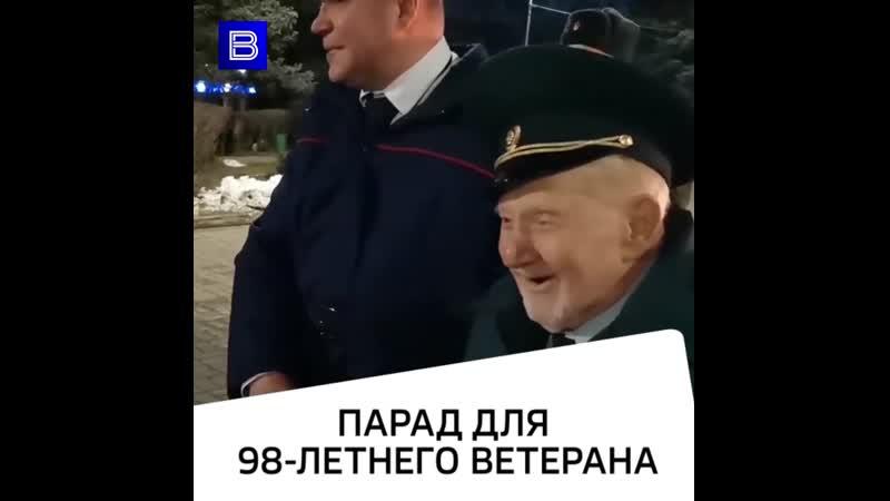 Парад для 98 летнего ветерана